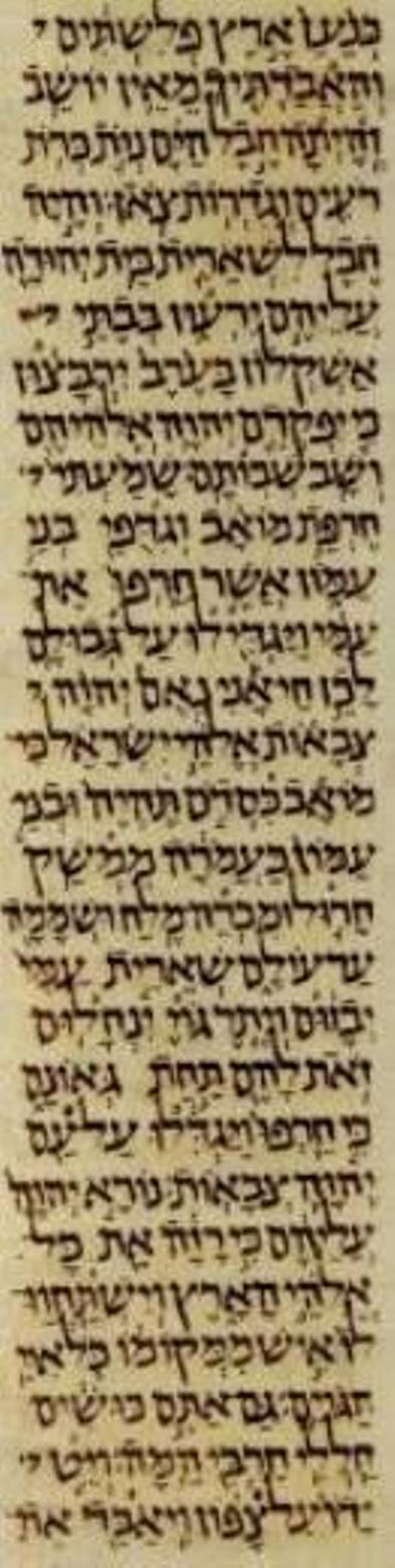 כיתוב על מצבות: פסוקים מהמקורות