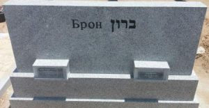 תמונות של מצבות מצבה של משפחת ברון